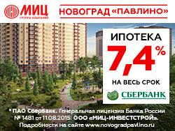 Двушки от 2,6 млн руб. ЖК «Новоград Павлино» - 3 км